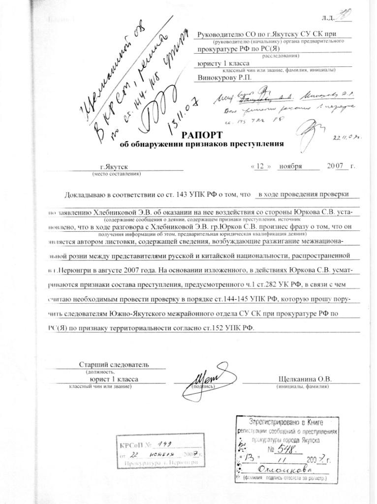 Рапорт об обнаружении признаков преступления образец заполнения