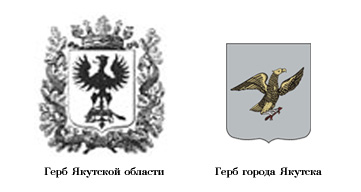 гербы Якутии